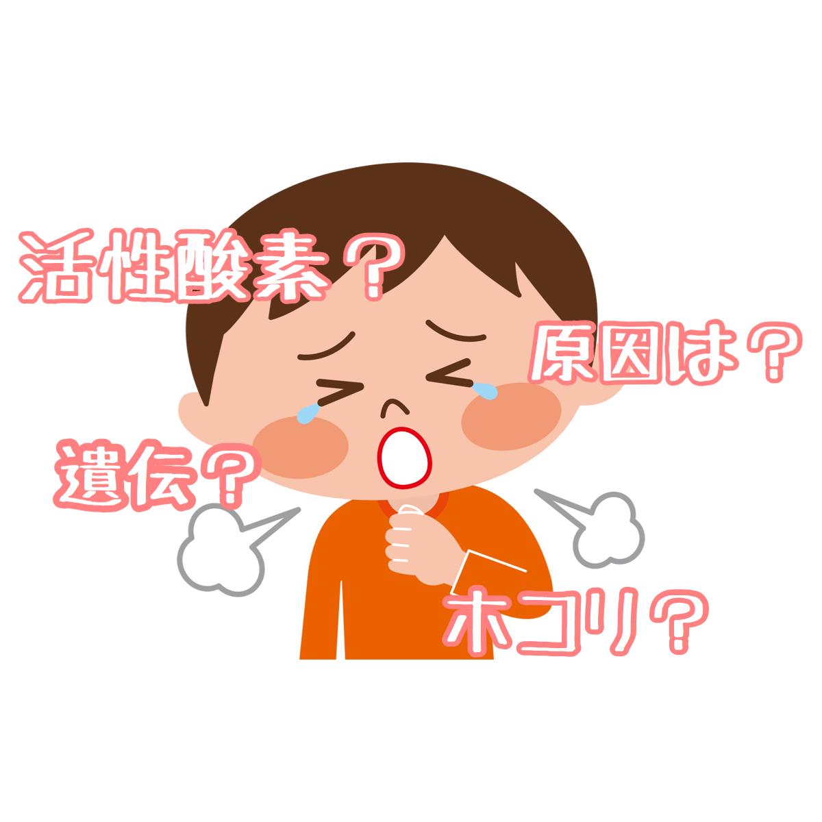 喘息を発症した時の対処法を教えます!原因は活性酸素?