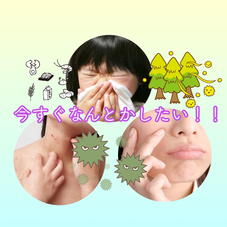 アレルギーには腸内環境を整えよう!改善の為の4つの方法!