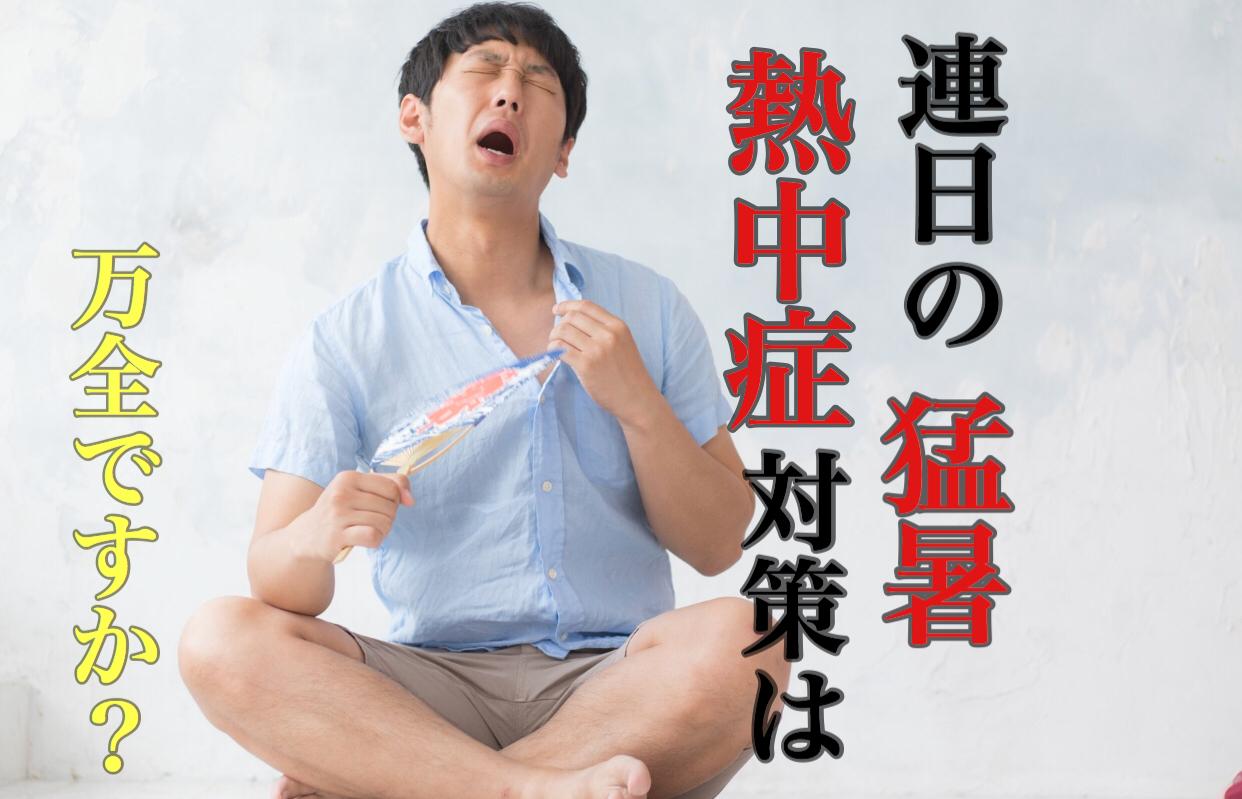 熱中症の処置方法を教えます!症状が出る前におすすめの対策グッズも紹介