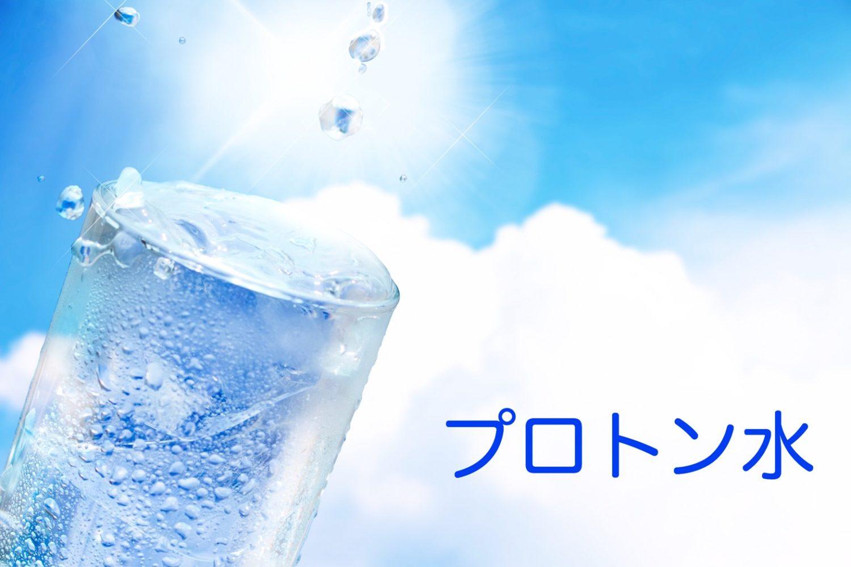 プロトン水