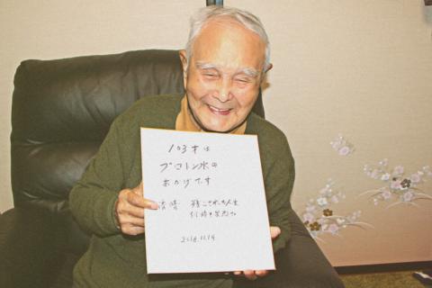 有賀清晴さん(103)に長生きの秘訣を直撃!取材しました!