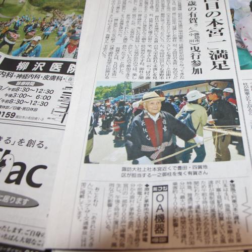 新聞に取り上げられました。
