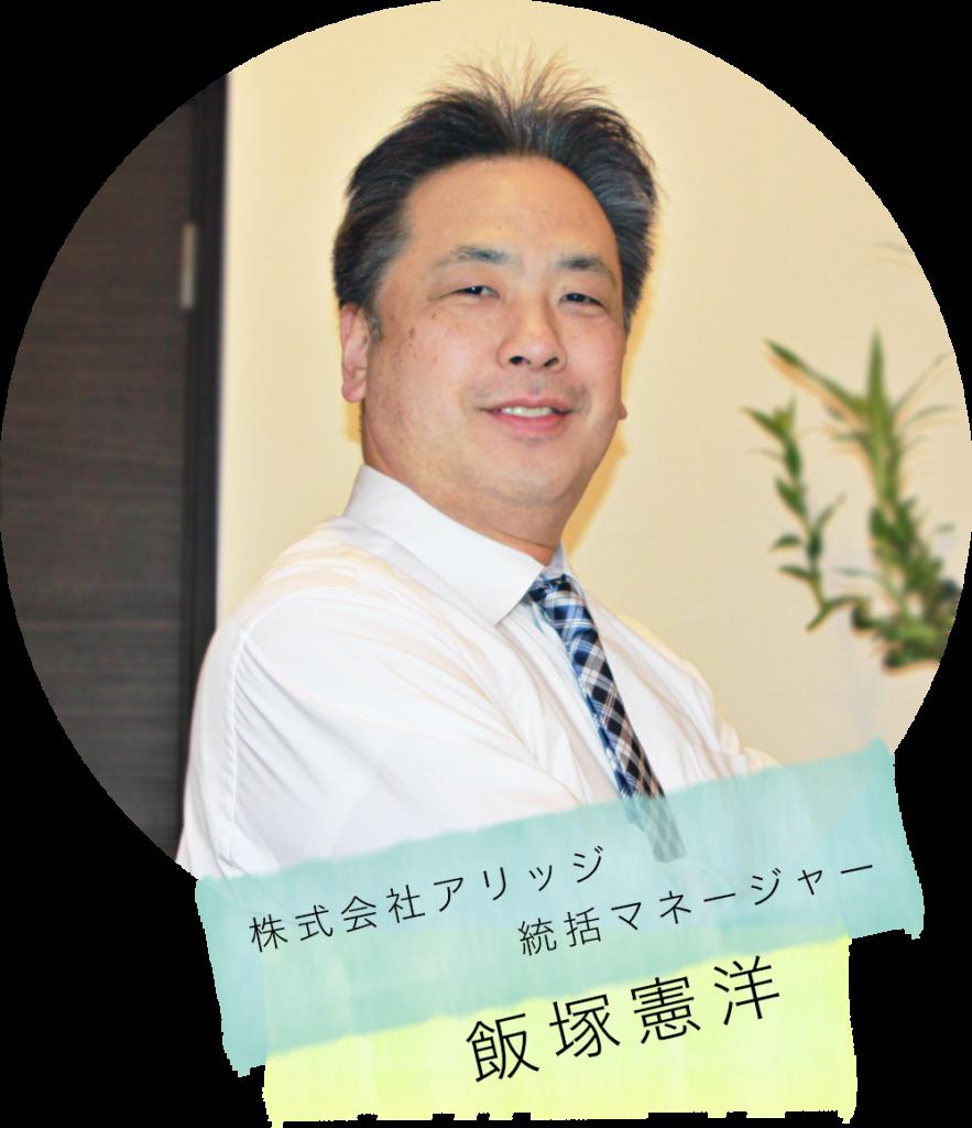 統括マネージャー飯塚憲洋|株式会社アリッジ