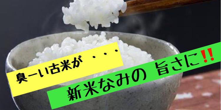 プロトン水で炊いたお米|株式会社アリッジ