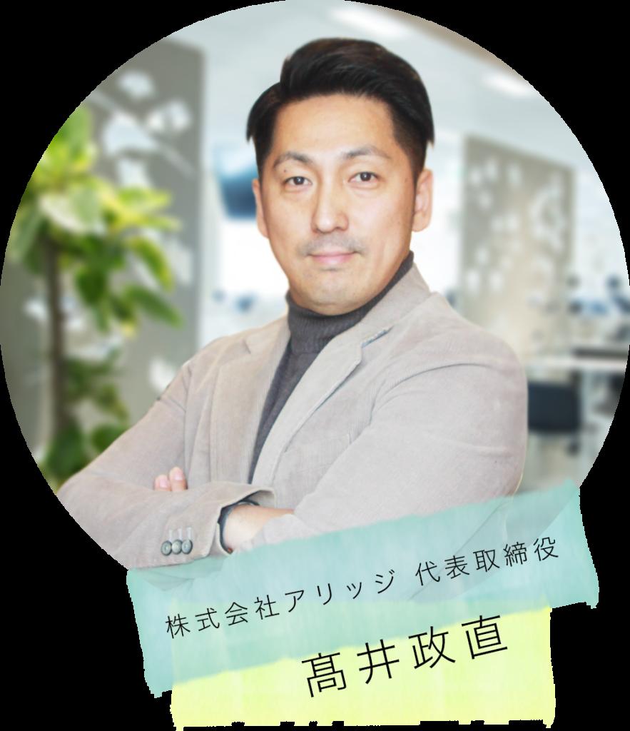 代表取締役高井政直|株式会社アリッジ