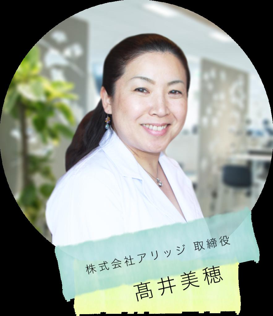 取締役高井美穂|株式会社アリッジ