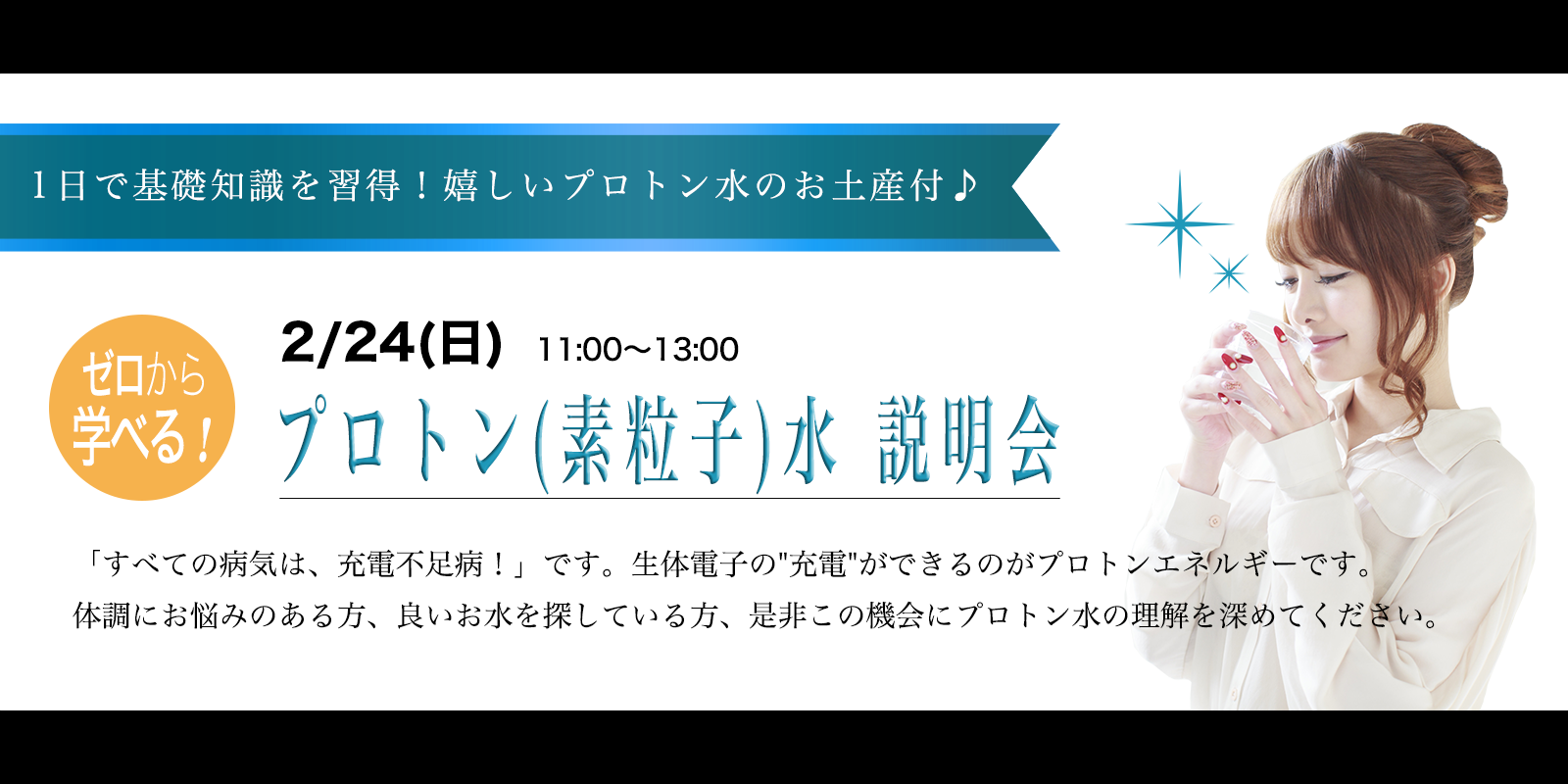 【満員御礼!】プロトン水説明会を2/24に開催します。