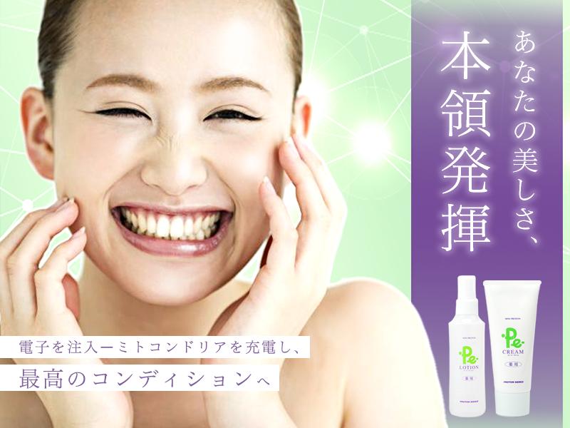 プロトン化粧水プロトンクリームがセットでおとく!|株式会社アリッジ