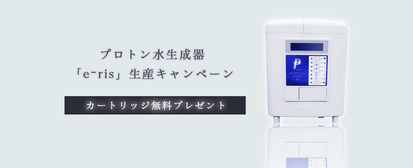 アリッジオリジナル「e⁻ris」生産キャンペーン
