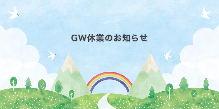 GW(4/27〜5/6)休業のおしらせ