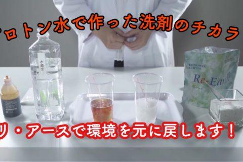 【水の実験】プロトン水ってどんなお水?