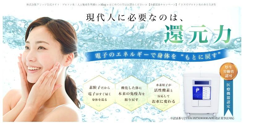 便秘に効く水1位 還元水素水(プロトン水)