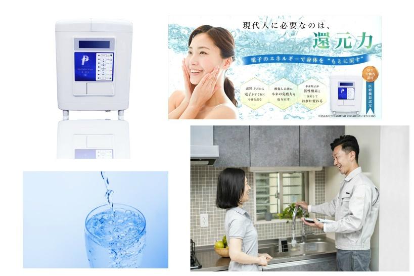 厚生労働省に指定されている水素水浄水器を紹介!