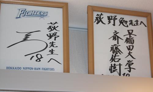 ハンカチ王子こと斎藤佑樹投手のサインが!